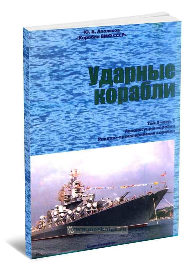 Ударные корабли. Том 2. Часть 1 Авианесущие корабли. Ракетно-артиллерийские корабли