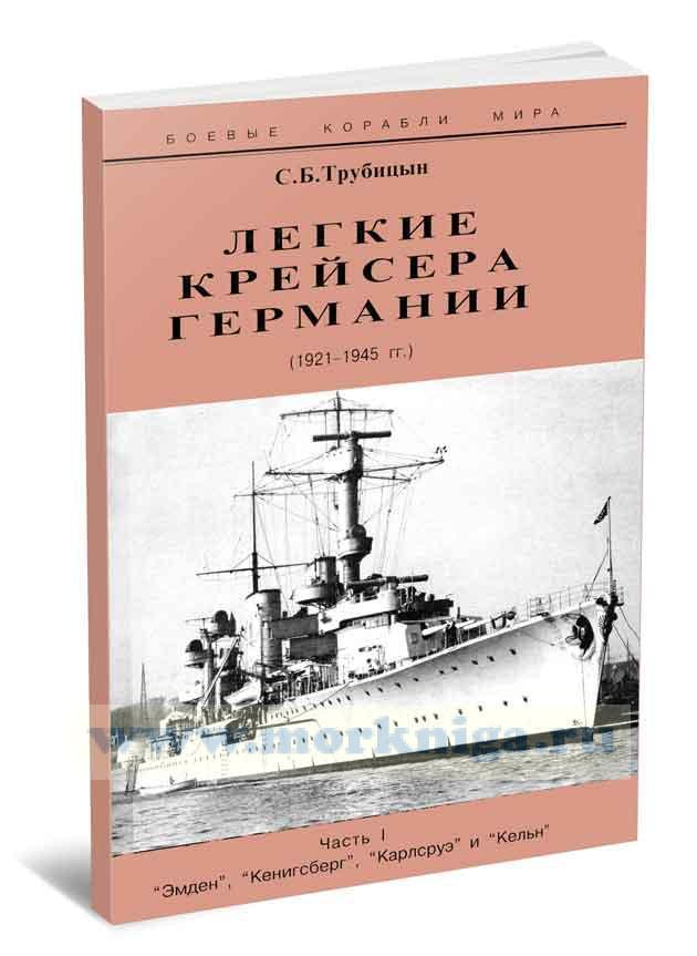 Лёгкие крейсера Германии (1921-1945 гг.) Часть I: