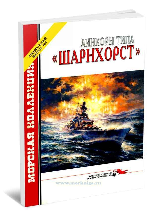 Морская коллекция. Специальный выпуск №1 (2002) - Линкоры типа «Шарнхорст»