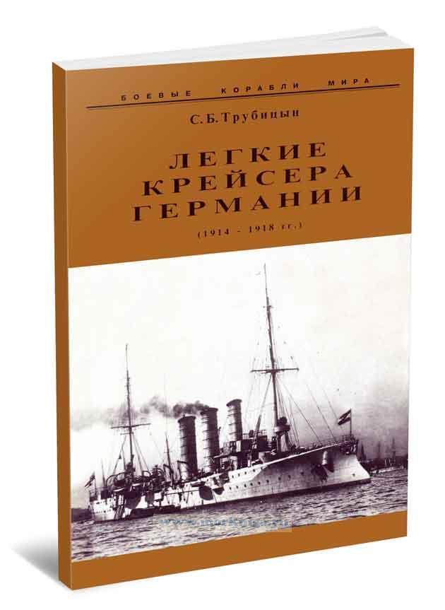 Лёгкие крейсера Германии (1914-1918)