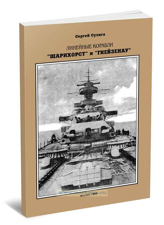Линейные корабли Шарнхорст и Гнейзенау