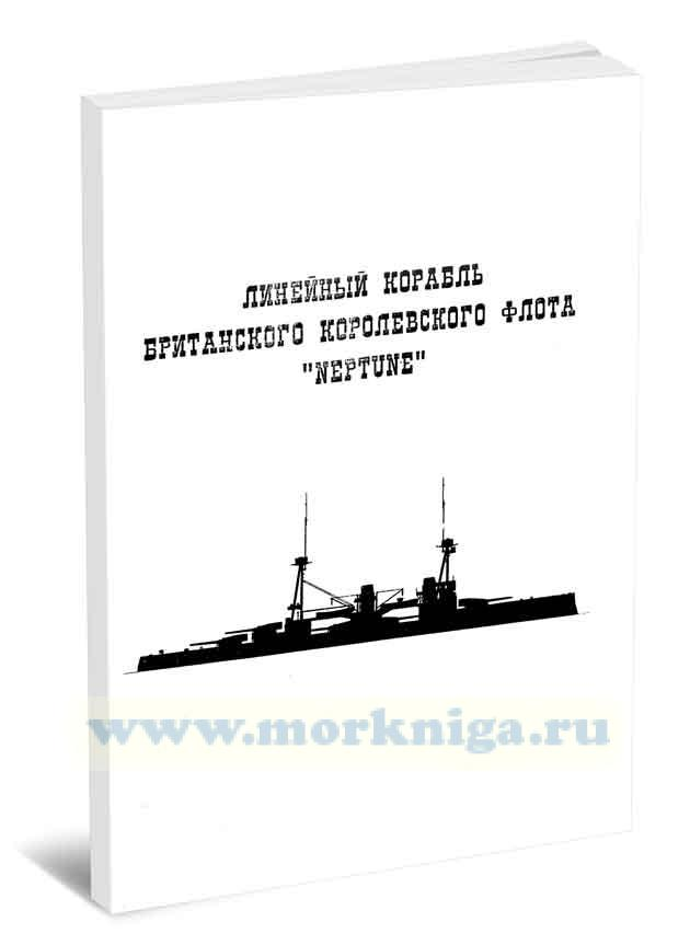 Линейный корабль Британского Королевского флота