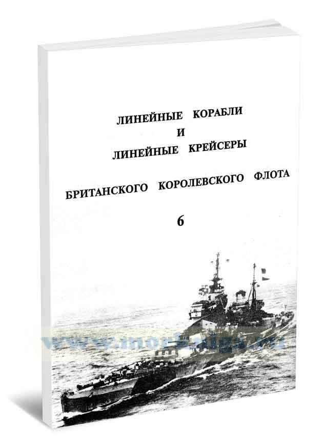 Линейные корабли и линейные крейсеры Британского Королевского флота часть 6.