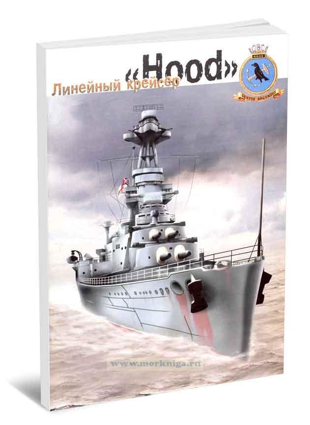 Линейный крейсер «Hood»