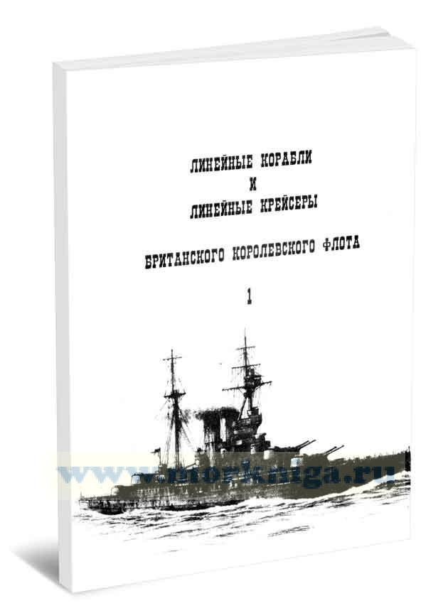 Линейные корабли и линейные крейсеры Британского Королевского флота. Часть 1.