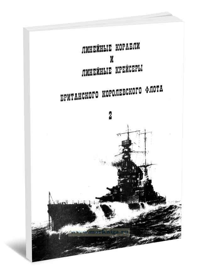 Линейные корабли и линейные крейсеры Британского Королевского флота. Часть 2.