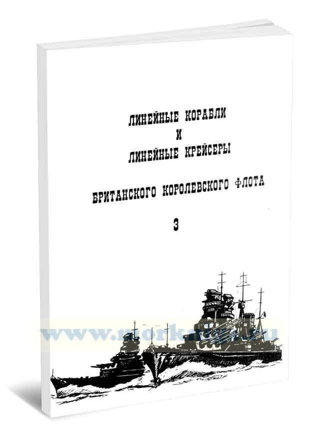 Линейные корабли и линейные крейсеры Британского Королевского флота. Часть 3