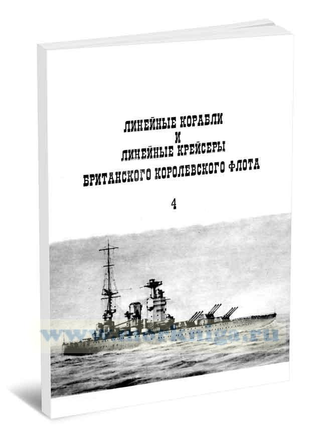 Линейные корабли и линейные крейсеры Британского Королевского флота. Часть 4.