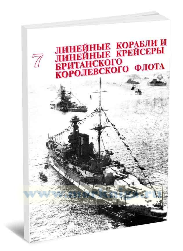 Линейные корабли и линейные крейсеры Британского Королевского флота. Часть 7.