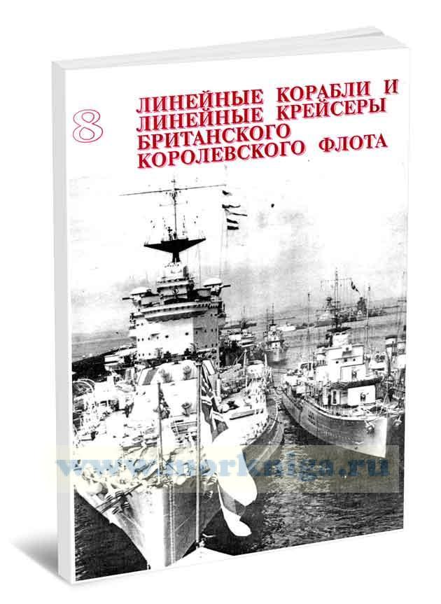 Линейные корабли и линейные крейсеры Британского Королевского флота. Часть 8.