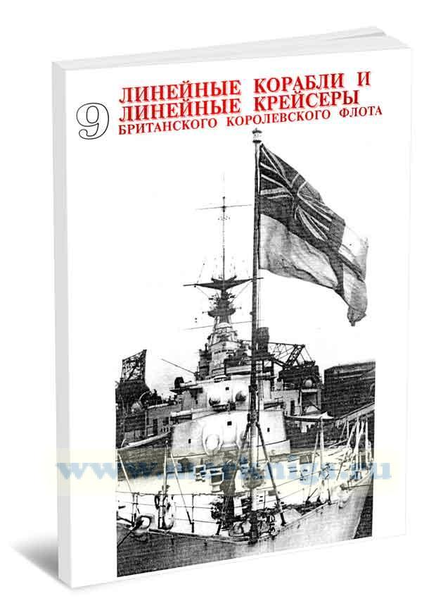 Линейные корабли и линейные крейсеры Британского Королевского флота. Часть 9.