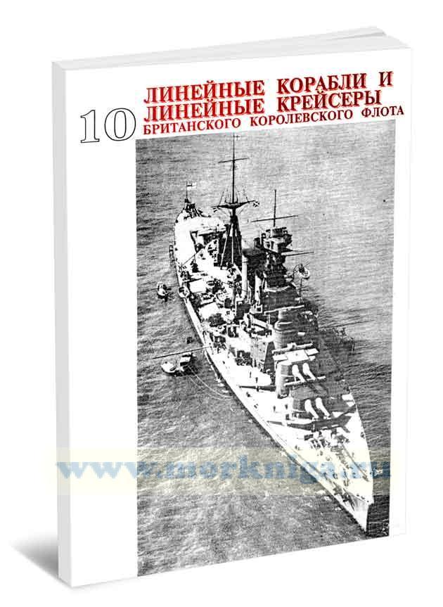 Линейные корабли и линейные крейсеры Британского Королевского флота. Часть 10