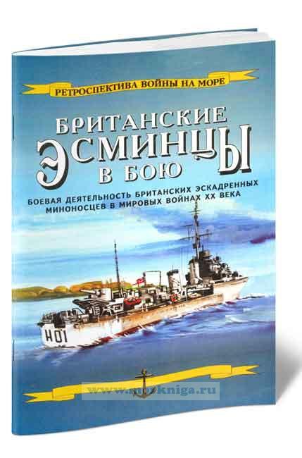 Британские эсминцы в бою. Часть 3
