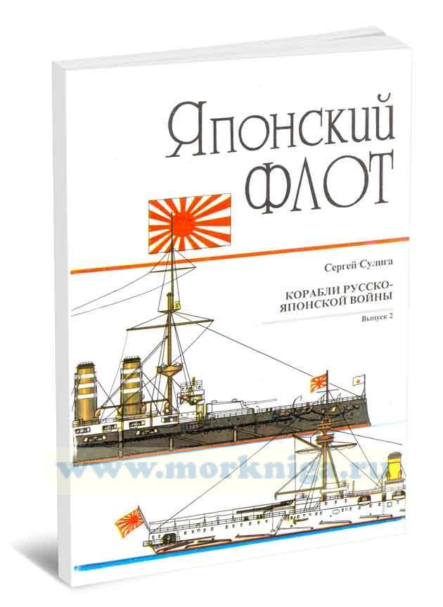 Корабли Русско-Японской войны. Японский флот