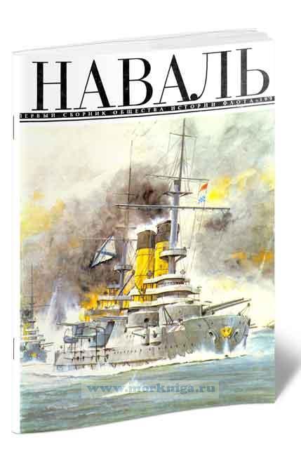 Наваль. Сборник общества истории флота. выпуск 1