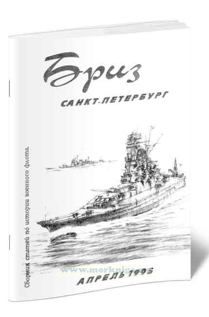 Бриз Сборник статей по истории флота