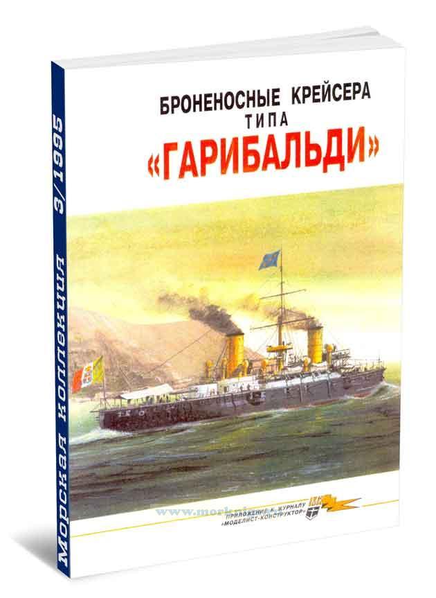 Броненосные крейсера типа «Гарибальди»