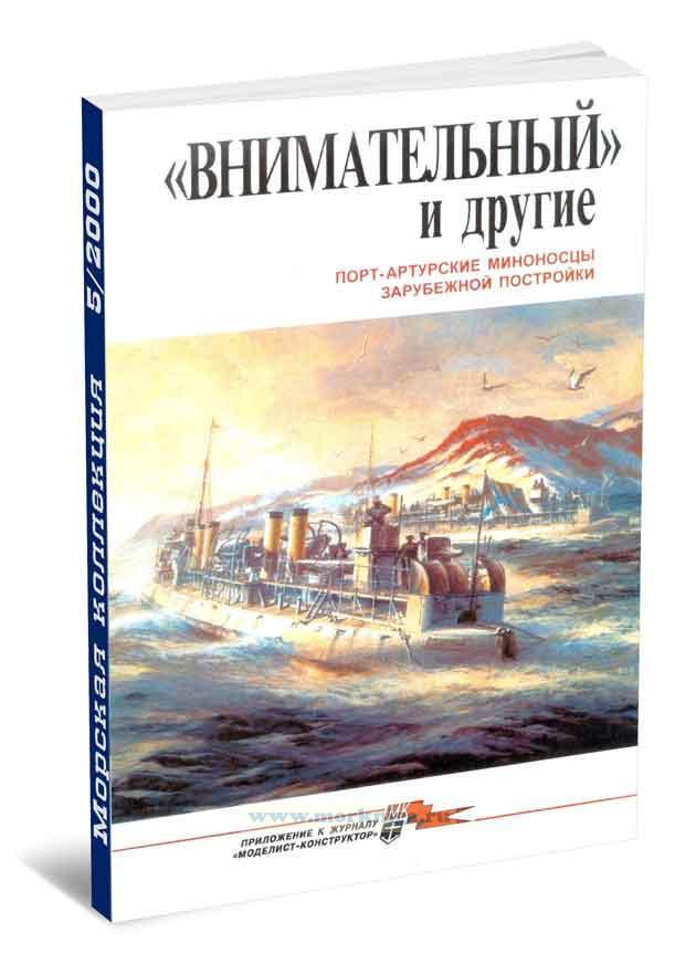 Морская коллекция №5 (2000) «Внимательный» и другие (Порт-Артурские миноносцы зарубежной постройки)