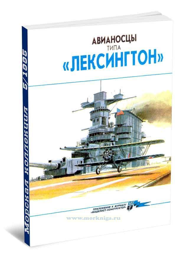 Авианосцы типа «Лексингтон». Морская коллекция №5 1995