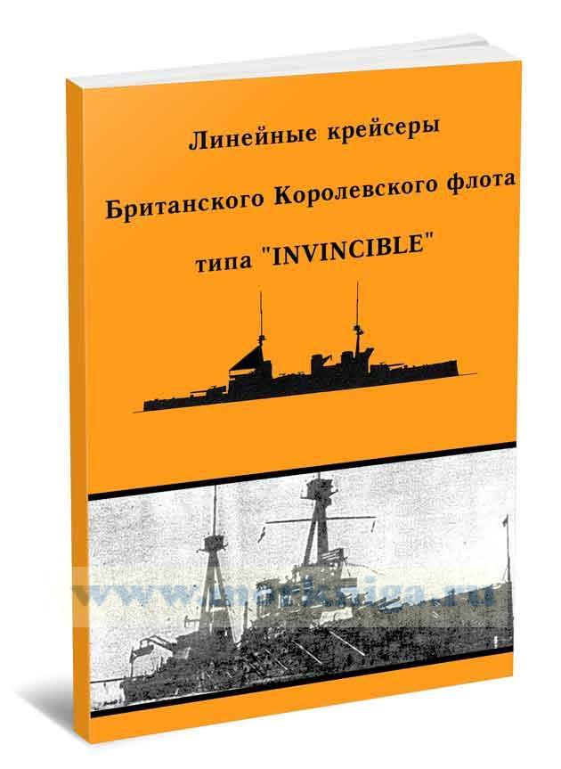 Линейные крейсеры Британского королевского флота типа Invincible