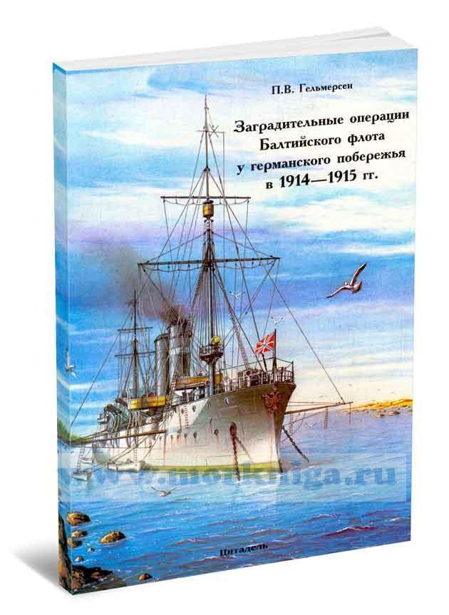 Заградительные операции Балтийского флота у германского побережья в 1914 - 1915 гг.
