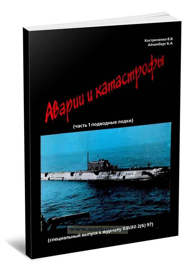 Аварии и катастрофы. Часть 1. Подводные лодки
