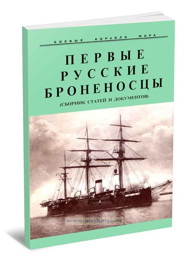 Первые русские броненосцы (сборник статей и документов)