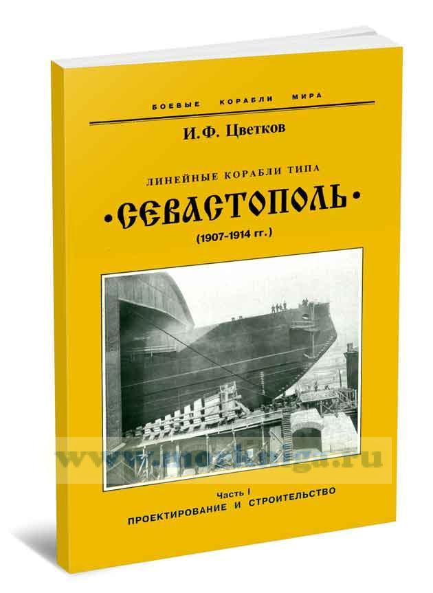 Линейные корабли типа «Севастополь» (1907-1914 гг.) Часть I. Проектирование и строительство