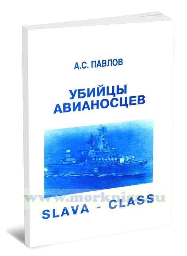 Убийцы авианосцев - Slava-class