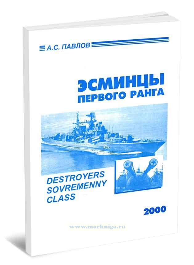 Эсминцы первого ранга (ЭМ проекта 956) Destroyers Sovremenniy class