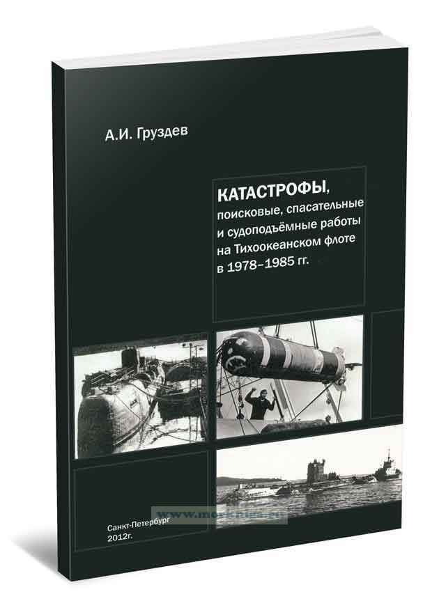 Катастрофы, поисковые, спасательные и судоподъемные работы на Тихоокеанском флоте в 1978-1985 гг.