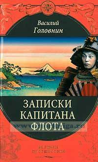 Записки капитана флота