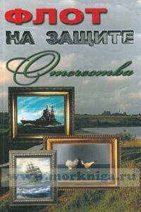 Флот на защите Отечества (2-е издание, исправленное и дополненное)