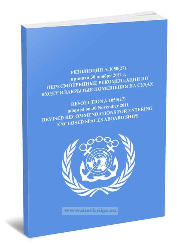 Резолюция А.1050(27).Пересмотренные рекомендации по входу в закрытые помещения на судах