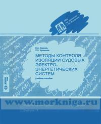 Методы контроля изоляции судовых электроэнергетических систем