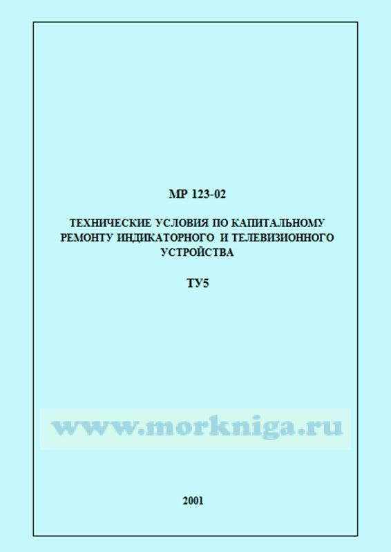 МР-123-02. Технические условия по капитальному ремонту индикаторного и телевизионного устройства.ТУ5