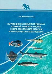 Нетрадиционные объекты промысла Северной Атлантики и морей Северо-Европейского бассейна и перспектив