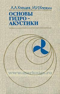 Основы гидроакустики: Учебник