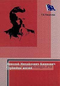 Книпович Николай Михайлович. Страницы жизни