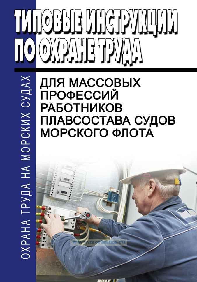 Типовые инструкции по охране труда для работников плавсостава судов морского флота 2020 год. Последняя редакция