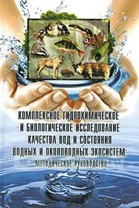 Комплексное гидрохимическое и биологическое исследование качества вод и состояния водных и околоводных экосистем: методическое руководство. Часть 1. Полевые исследования