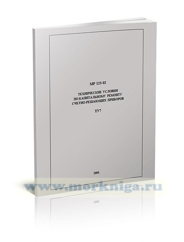 МР-123-02. Технические условия по капитальному ремонту счетно-решающих приборов. ТУ7