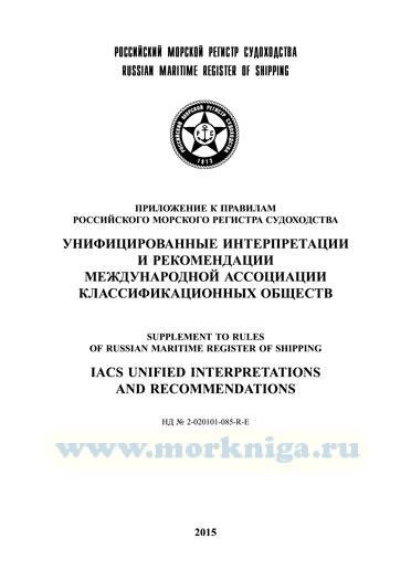 Приложение к правилам Российского морского регистра судоходства, 2015. Унифицированные интерпретации МАКО.