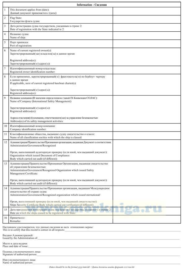 Журнал непрерывной регистрации истории судна и руководство по его ведению