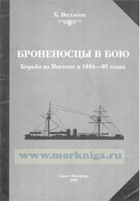 Броненосцы в бою. Борьба на Востоке в 1894-95 годах