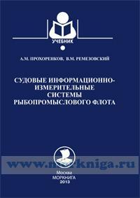 Судовые информационно-измерительные системы рыбопромыслового флота
