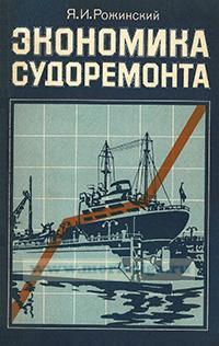 Экономика судоремонта (издание второе, переработанное и дополненное)