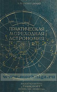 Практическая мореходная астрономия