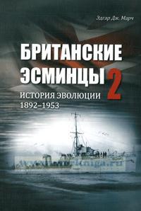 Британские эсминцы. История эволюции. 1892-1953. Часть 2