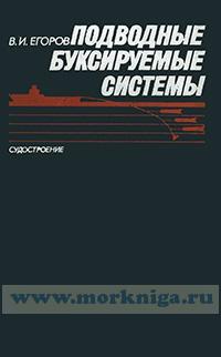 Подводные буксируемые системы